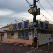 堺市中区ロードサイド店舗