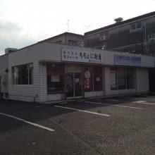堺市南区店舗
